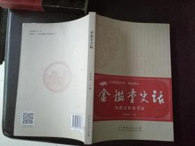 金鑒堂史話發隆公世系考證