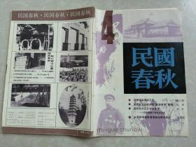 民國春秋1988-4