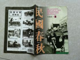 民國春秋1998-2
