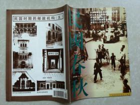 民國春秋1998-1