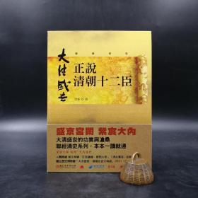 台湾联经版  余沐《正說清朝十二臣》(锁线胶订)