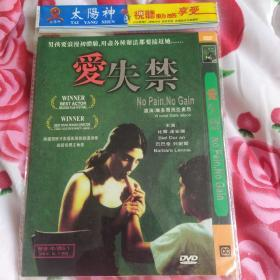 DVD 爱失禁 No Pain, No Gain Biel Durán 巴巴拉·莱涅 中文字幕,品佳,无划痕