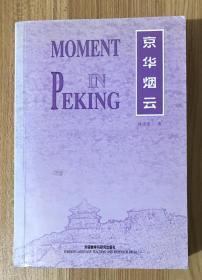 京华烟云  Moment in Peking 9787560014203