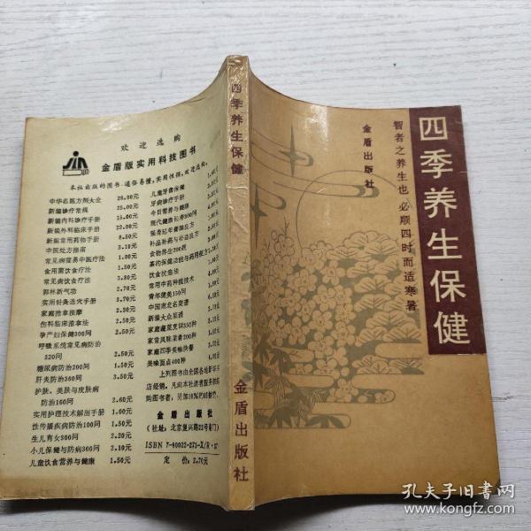 彭鑫博士中医健康养生讲座_中医健康养生膳食_中医 养生 健康