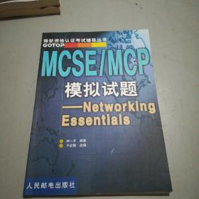 MCSE/MCP模拟试题:Networking Essentials