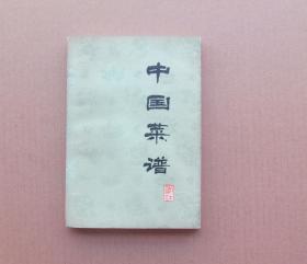 中國菜譜:浙江