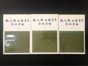 张元济古籍书目序跋汇编 全三册