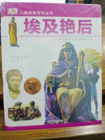 兒童探索百科叢書:埃及艷后—埃及最后法老的傳奇人生(全新 原價45)