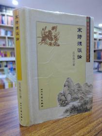 宋詩體派論—呂肖奐 著 2002年一版一印僅1500冊 精裝