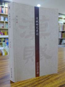 漢賦研究史論—蹤凡 著 2007年一版一印 近全新