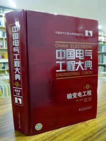 中國電氣工程大典 第10卷:輸變電工程(2010年一版一印 16開精裝)