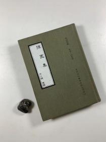 漢京文化  1983年12月初版  《陳亮集》  大32開精裝本  私藏品好