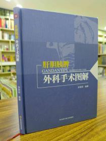 肝膽胰脾外科手術圖解—李榮祥 編著 2014年一版一印 16開精裝 品好