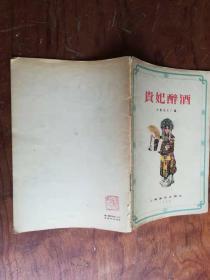 【 貴妃醉酒     上海音樂出版社  曲譜、