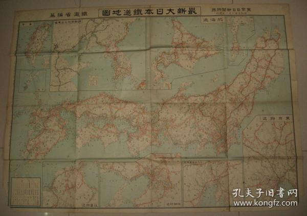 Map of Invasion of China `` Latest Map of the Great Japanese Railway '' 1930 Taiwan has been included in the map of Japan Manchuria and the Republic of China Dokdo 108x79cm