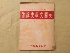 英國文學史講話  (孔網孤本)