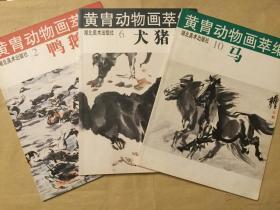 黃胄動物畫萃編  2 鴨鵝  6  犬豬  10  馬  藝術畫集  三冊合售  (孔網最低價)