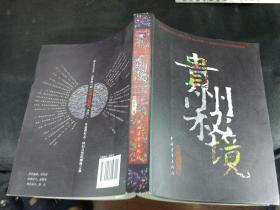 獨行俠系列叢書:貴州秘境