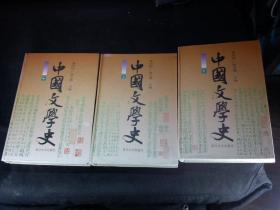 中國文學史(上中下) 精裝