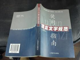 語言文字規范使用指南
