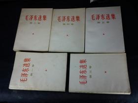 毛澤東選集一套全 五冊合售 C0709一