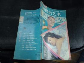 五角叢書; 睡眠的藝術