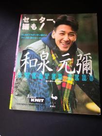 日文版男子毛衣編織書 狂言師和泉元彌做模特的
