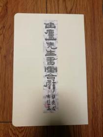 缶廬先生書畫合璧【布面經折裝】