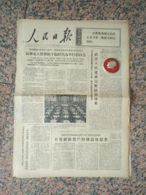 特殊文字精品系列44、慶賀武漢人民戰勝了一九五四年的洪水,還要準備戰勝可能發生的同樣嚴重的洪水-毛澤東,一級部,規格56MM,品相9品。人民日報1975年5月16日4開6版。
