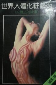 Z058 人體藝術類:世界人體化妝藝術-人體上的繪畫(89年1版1印、銅版彩印)