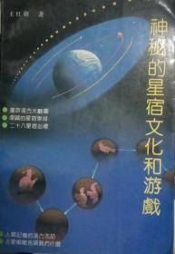 Z056 神秘的星宿文化與游戲(91年1版1印)