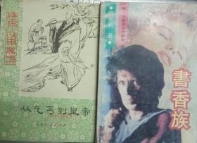 Z055 歷史小故事叢書:從乞丐到皇帝(82年1版2印、館藏、孫墨龍插圖本)