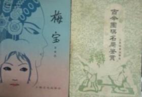 Z053 圍棋類:古今圍棋名局鑒賞(82年1版1印)