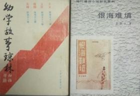 Z055 現代通俗小說研究資料:恨海難填(86年1版1印)