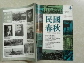 民國春秋1994-4