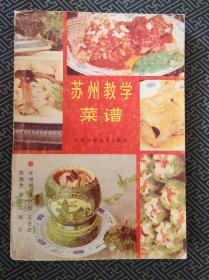 蘇州教學菜譜