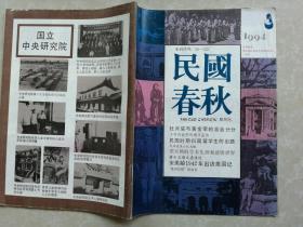 民國春秋1994-3
