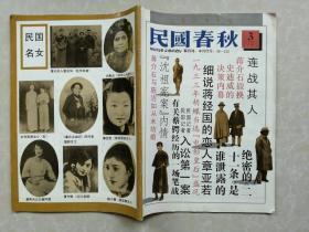 民國春秋1993-3