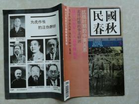 民國春秋1996-3