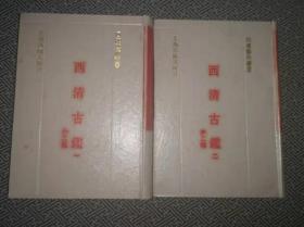四庫藝術叢書 西清古鑒 外二種 (全兩冊)
