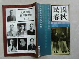 民國春秋1996-4
