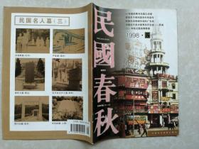 民國春秋1998-5