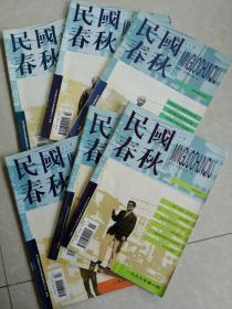 民國春秋,1997年,全六冊