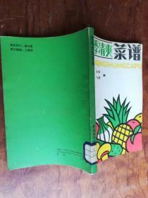 【夏季清爽菜譜  1版1