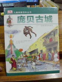 兒童探索百科叢書:龐貝古城—一座被湮沒得城市(全新 原價45)