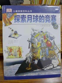 兒童探索百科叢書:探索月球的競賽—人類登月紀實(全新 原價45)