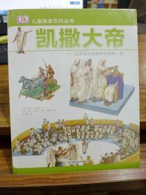 兒童探索百科叢書:凱撒大帝—古羅馬大獨裁者的傳奇一生(全新 原價45)