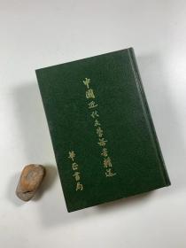 華正書局 1982年6月出版  《中國近代文學論著精選》  大32開精裝本 私藏品好