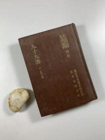 正中書局 1981年8月初版  《九十九壽》  大32開精裝本