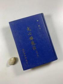 明倫出版社  1970年9月初版  《文心雕龍注》  大32開精裝本  私藏書